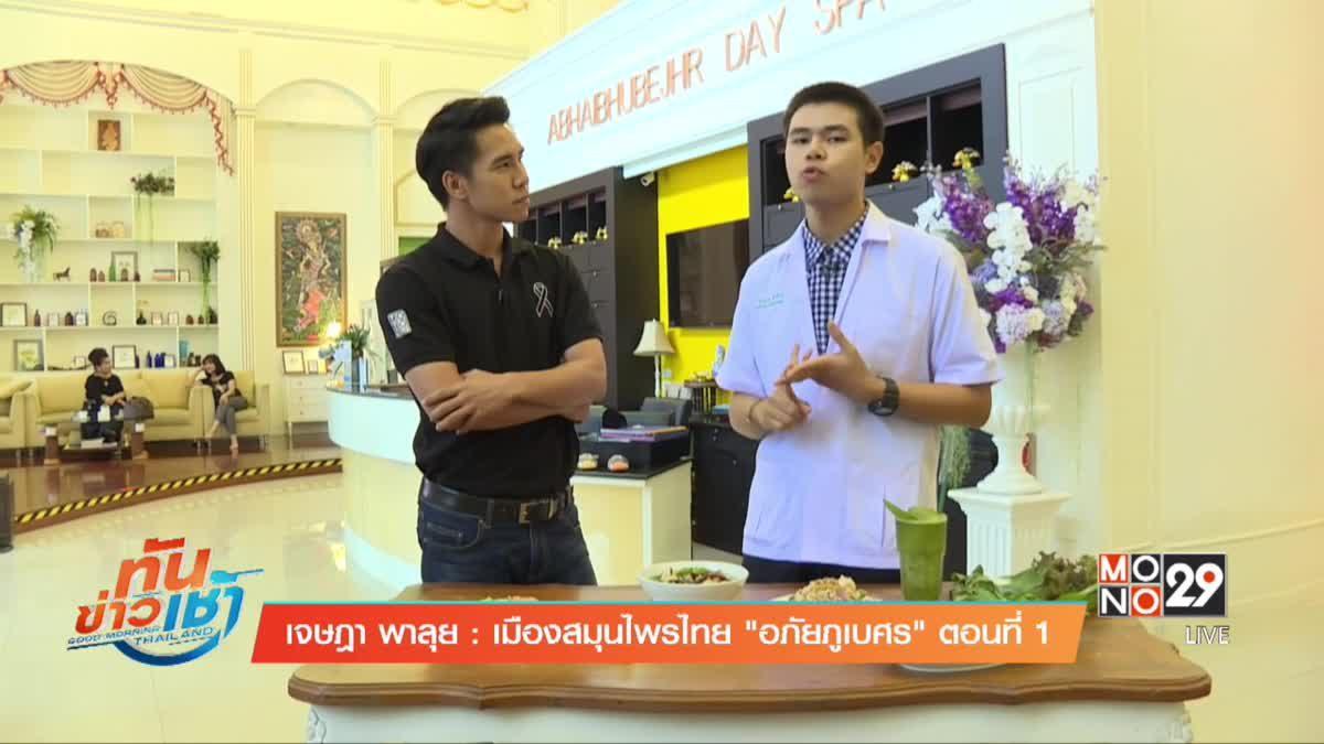 """เจษฎาพาลุย : เมืองสมุนไพรไทย """"อภัยภูเบศร"""" ตอนที่ 1"""