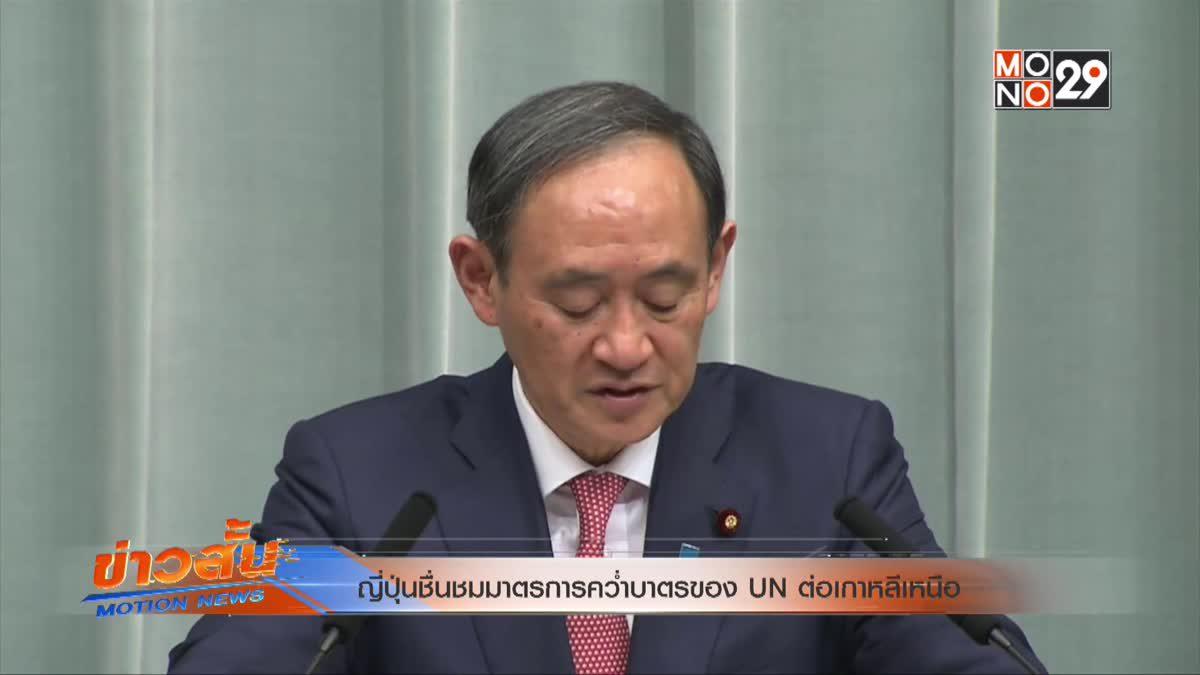 ญี่ปุ่นชื่นชมมาตรการคว่ำบาตรของ UN ต่อเกาหลีเหนือ