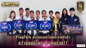 PlayPark ยกทัพทีมไทย Audition และ Dragon Nest คว้า แชมป์โลก 2 เกมรวด