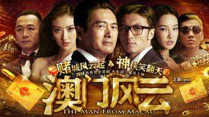 โคตรเซียนมาเก๊า เขย่าเวกัส From Vegas to Macau (ดูหนังเต็มเรื่อง)
