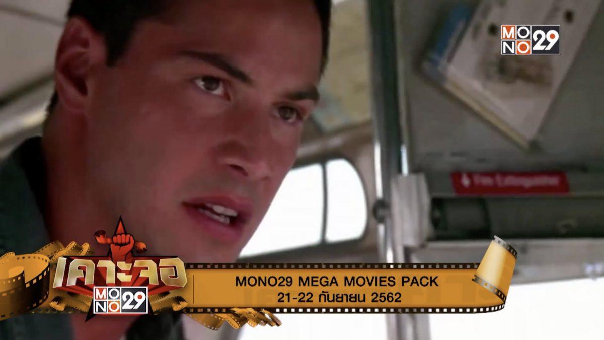 [เคาะจอ 29] MONO29 MEGA MOVIES PACK 21-22 ก.ย. 2562 (21-09-62)