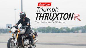 Review : Triumph Thruxton R ที่สุดของ Cafe Racer แห่งยุค