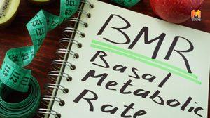 วิธีคำนวณ BMR และ TDEE พร้อมแชร์ สูตรลดน้ำหนัก 20 กก.