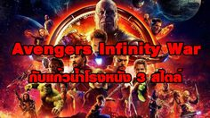 Avengers Infinity War แก้วน้ำโรงหนังทีมฮีโร่ 3 สไตล์ 3 ประเทศ !!