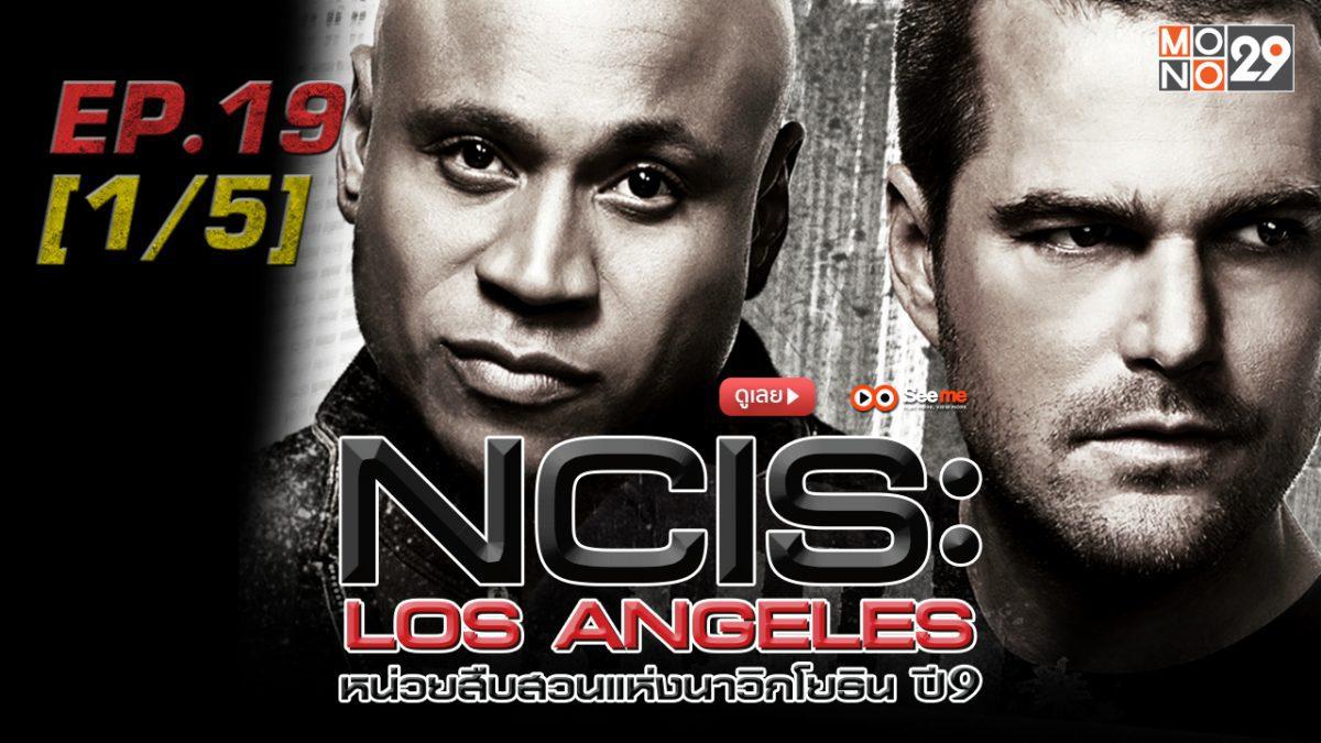 NCIS : Los Angeles หน่วยสืบสวนแห่งนาวิกโยธิน ปี 9 EP.19 [1/5]
