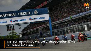 MotoGP ประกาศระงับการแข่งขันในไทยอย่างเป็นทางการ พบกันอีกครั้งในปีหน้า