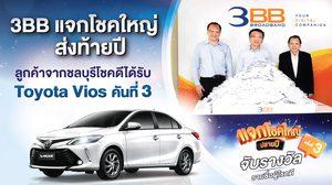 3BB แจกโชคใหญ่ส่งท้ายปี ลูกค้าจากชลบุรีโชคดีได้รับ Toyota Vios คันที่ 3
