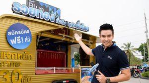 PTT Blue Card จัดใหญ่ใจถึง ยกร้านทองขึ้นรถแห่ทั่วประเทศ ขนสิทธิ์ลุ้นสร้อยคอทองคํา 100 กว่าเส้น เสิร์ฟถึงบ้าน!