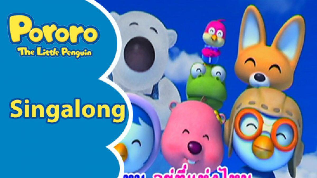Pororo Singalong เพลง Blueland