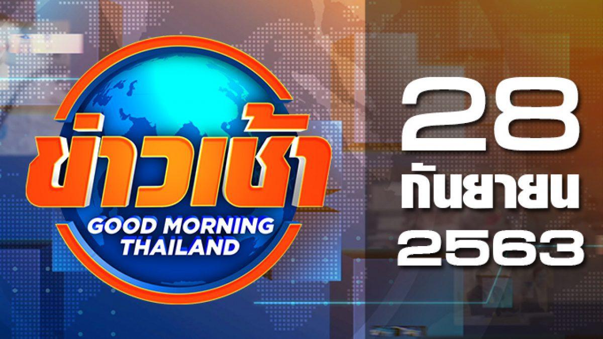 ข่าวเช้า Good Morning Thailand 28-09-63