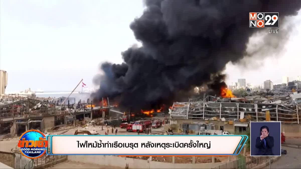 ไฟไหม้ซ้ำท่าเรือเบรุต หลังเหตุระเบิดครั้งใหญ่