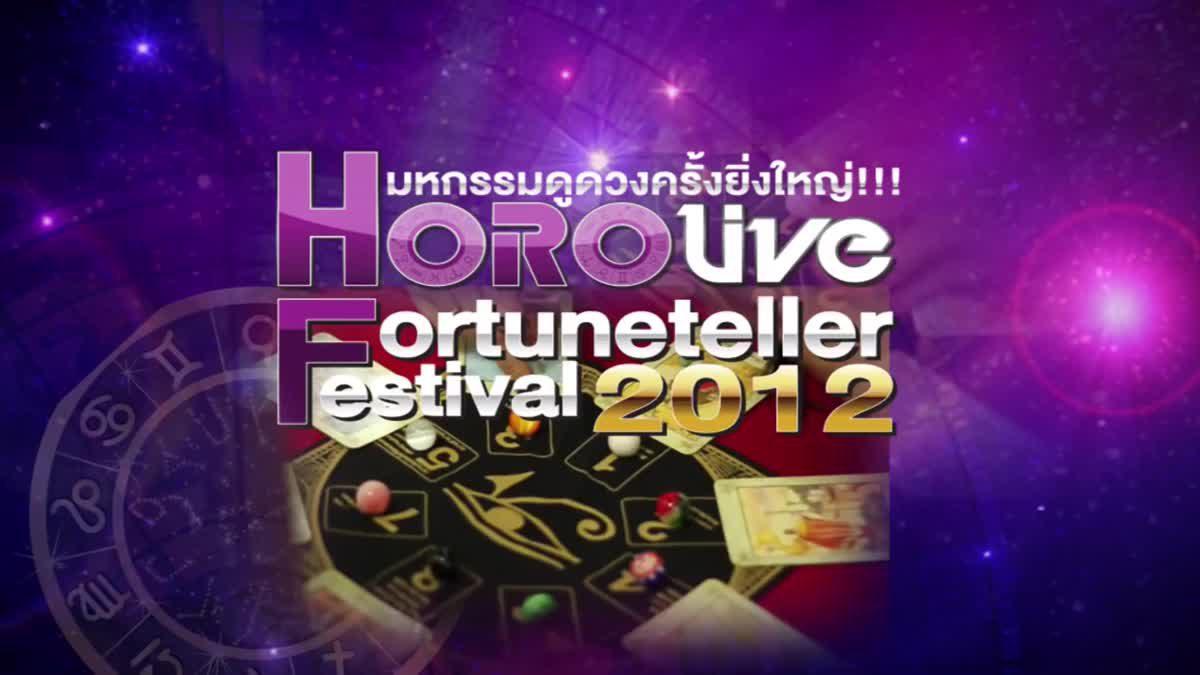 HOROLIVE  FORTUNETELLER  FESTIVAL  2012 [SPOT]