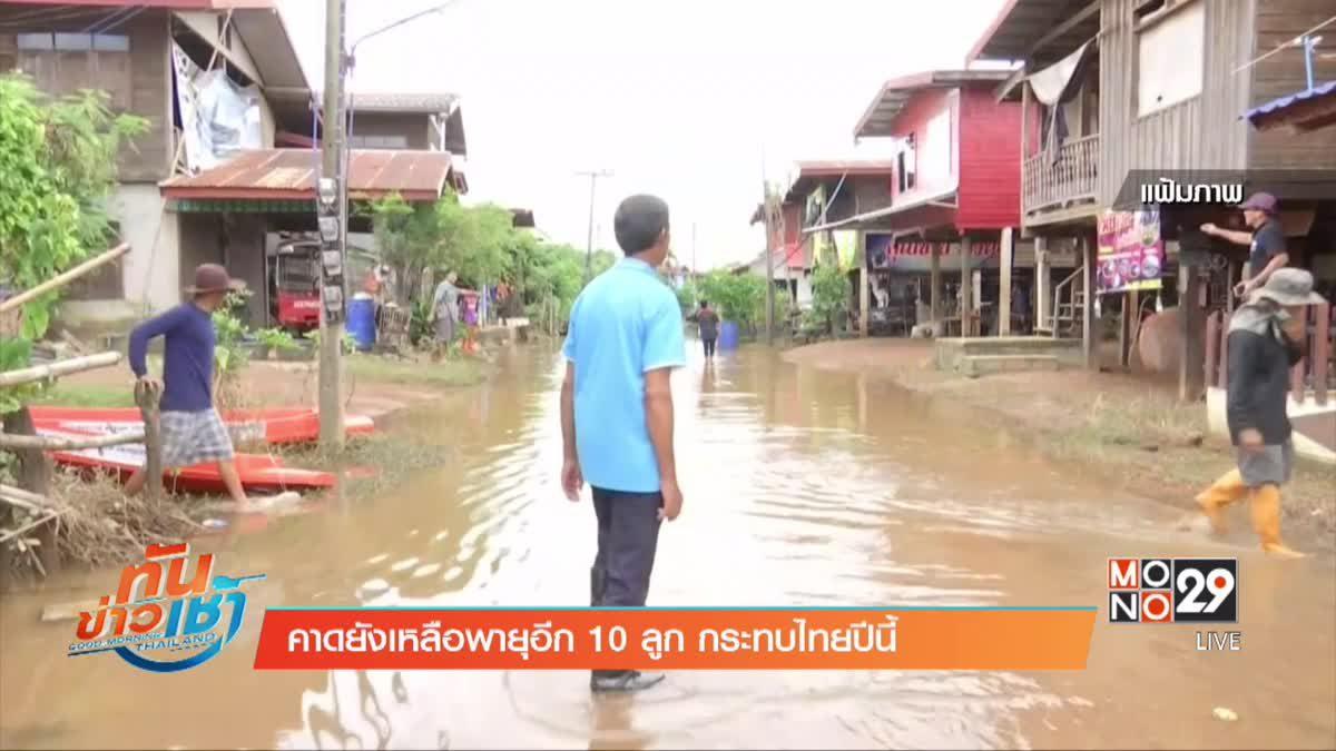 คาดยังเหลือพายุอีก 10 ลูก กระทบไทยปีนี้