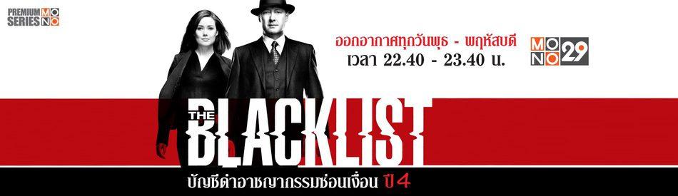 The Blacklist บัญชีดำอาชญากรรมซ่อนเงื่อน ปี 4