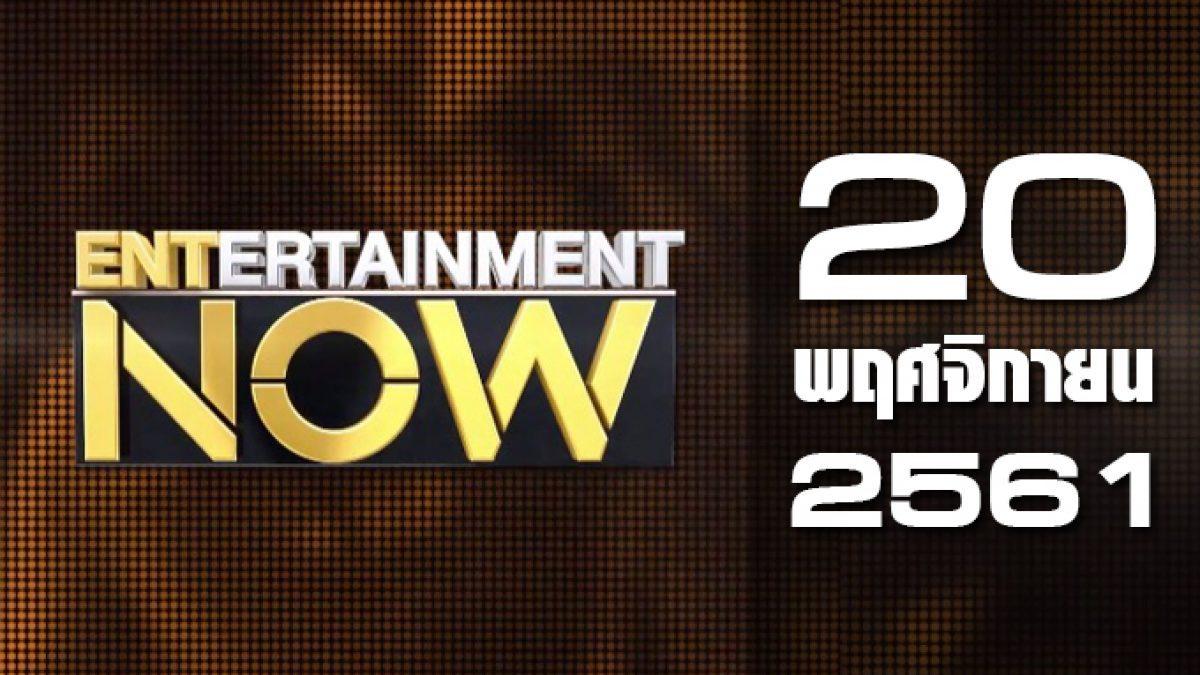 Entertainment Now Break 1 20-11-61