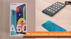 รีวิว Samsung Galaxy A50s ดีไซน์ใหม่ พรีเมียมกว่าเดิม แถมแบตอึดอีกต่างหาก
