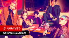 5 นักร้อง - 5 เพลงรักโดนใจวัยรุ่นยุคใหม่ จาก HEARTBREAKER