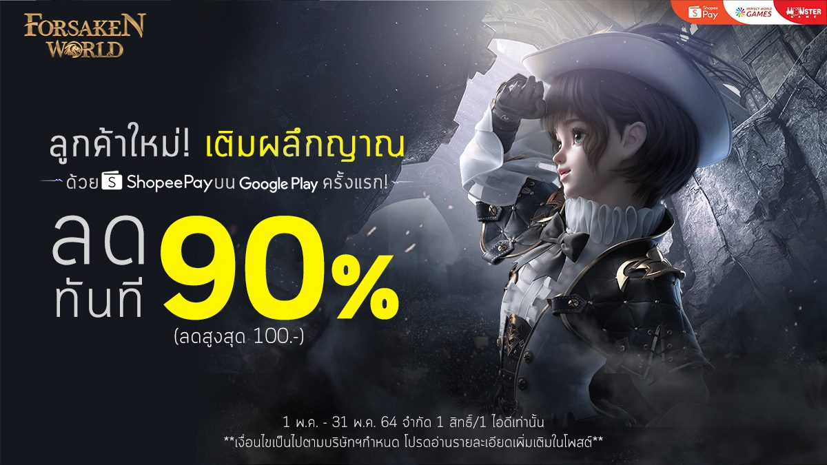 "Forsaken World : Mobile Thailand"" โปรโมชั่นสุดพิเศษ ผ่านแอปพลิเคชัน ShopeePay"