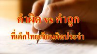 เด็กไทยควรรู้ คำไทยที่เรามักเขียนผิดประจำ