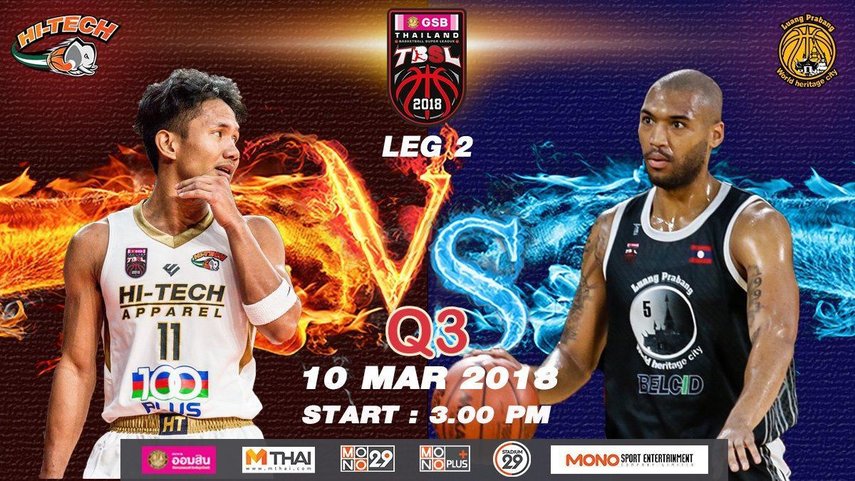 Q3 Hi-Tech (THA)  VS  Luang Prabang (LAO) : GSB TBSL 2018 (LEG2) 10 Mar 2018