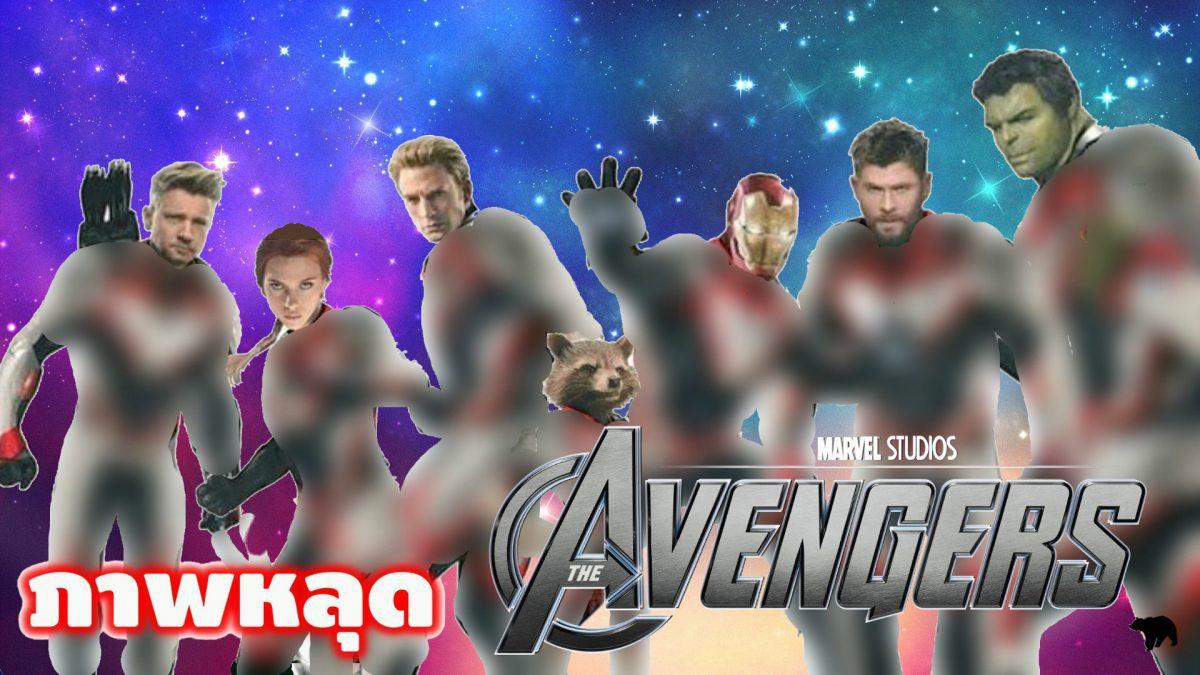 ภาพหลุดชุด Avengers 4