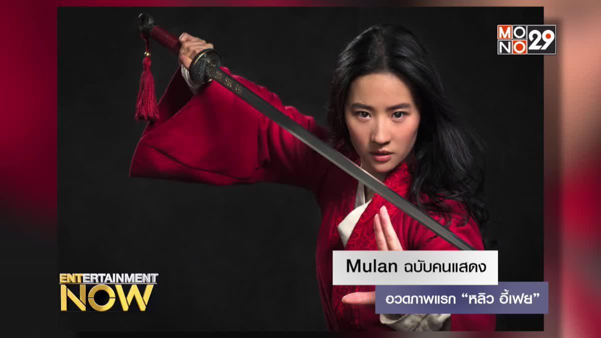 """Mulan ฉบับคนแสดงอวดภาพแรก """"หลิว อี้เฟย"""""""