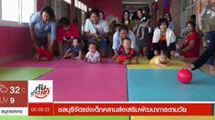 น่ารัก! จัดแข่งเด็กคลาน ส่งเสริมพัฒนาการตามวัย