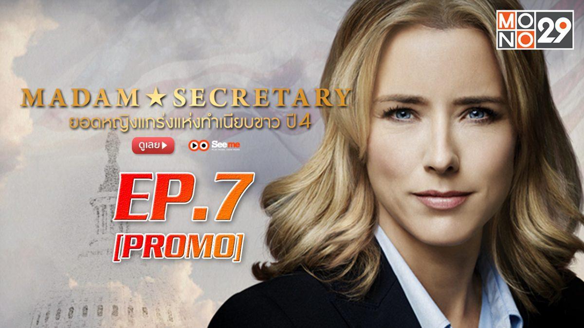 Madam Secretary ยอดหญิงแกร่งแห่งทำเนียบขาว ปี4 EP.7 [PROMO]