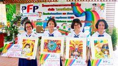 PFP ปลูกฝังเยาวชนไทย รักความซื่อสัตย์