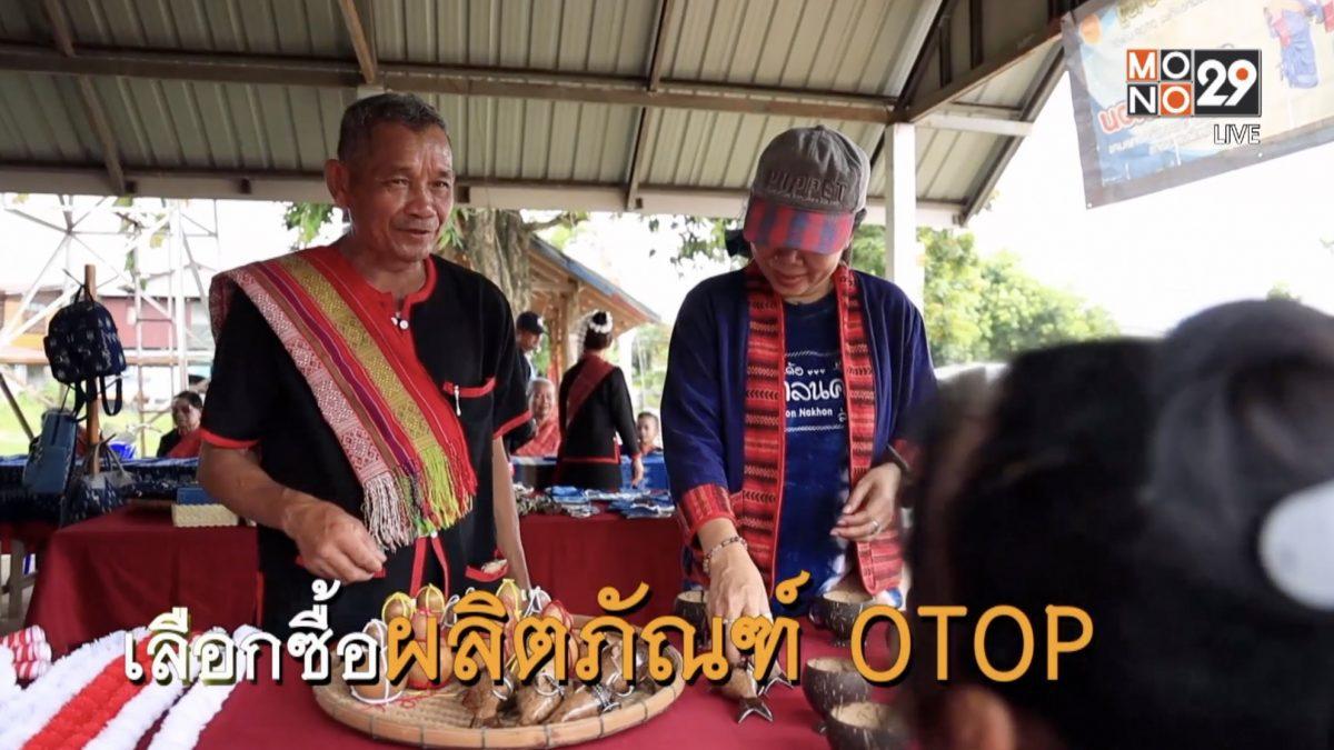 พช. สัมผัสวิถีชีวิตชาวภูไท ที่ชุมชนท่องเที่ยว OTOP นวัตวิถี บ้านโนนหอม จ.สกลนคร