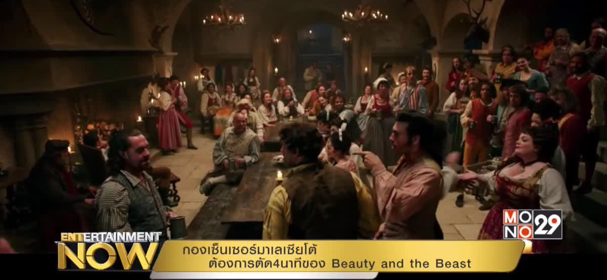 กองเซ็นเซอร์มาเลเซียโต้ ต้องการตัด4นาทีของ Beauty and the Beast
