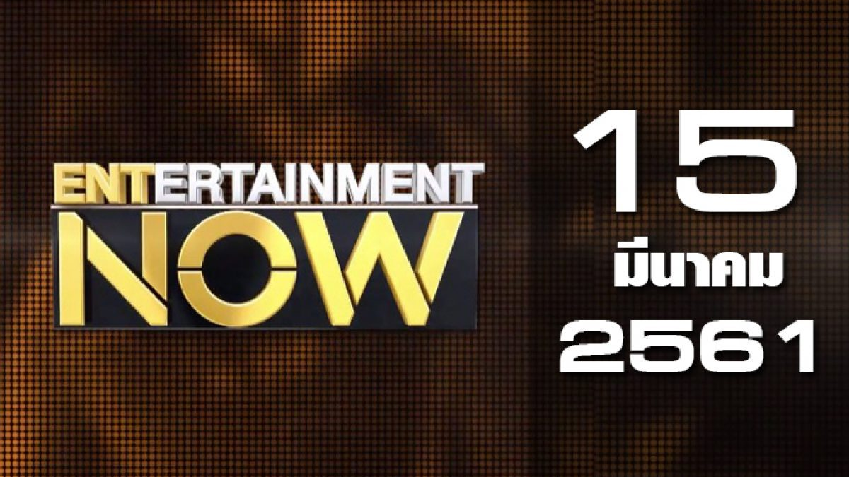 Entertainment Now Break 2 15-03-61
