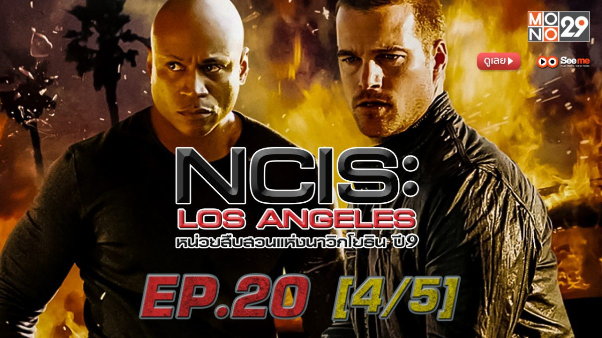 NCIS : Los Angeles หน่วยสืบสวนแห่งนาวิกโยธิน ปี 9 EP.20 [4/5]