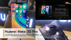Huawei เปิดตัวสมาร์ทโฟนหน้าจอโค้งรุ่นใหม่ Mate 30 Pro ด้วยราคา 28,990 บาท