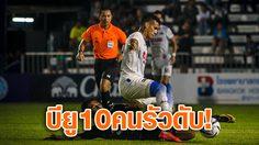 รัวสี่เม็ดรวด! โลมาช็อกนำ 2-0 โดนบียู 10 คนพลิกระทึก 4-3