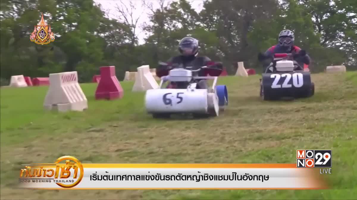 เริ่มต้นเทศกาลแข่งขันรถตัดหญ้าชิงแชมป์ในอังกฤษ