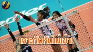 เจาะไม่เข้า! ทีมลูกยางสาว ทีมชาติไทย พ่ายกังหัน 3 เซตรวด ประเดิม VNL สัปดาห์แรก