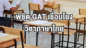 พิชิต GAT เชื่อมโยง วิชาภาษาไทย เรื่องสัญลักษณ์ 3 แบบ