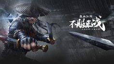 The Swordsmen X เกม Battle Royale กำลังภายในขึ้น Steam แล้ว