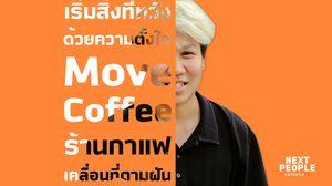เริ่มสิ่งที่หวังด้วยความตั้งใจ Move Coffee ร้านกาแฟเคลื่อนที่ตามฝัน