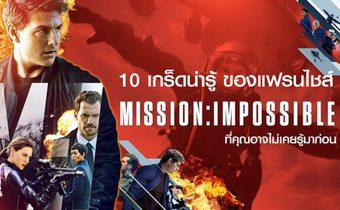 10 เกร็ดน่ารู้ ของแฟรนไชส์ Mission: Impossible ที่คุณอาจไม่เคยรู้มาก่อน