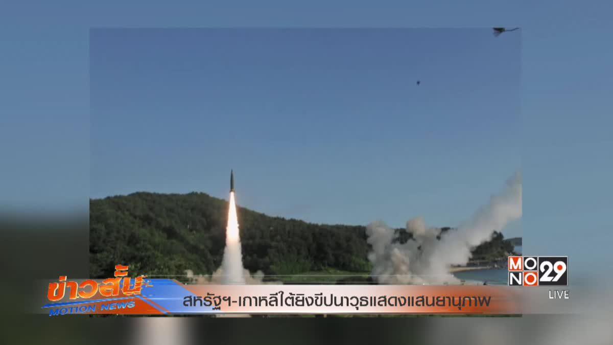 สหรัฐฯ-เกาหลีใต้ยิงขีปนาวุธแสดงแสนยานุภาพ