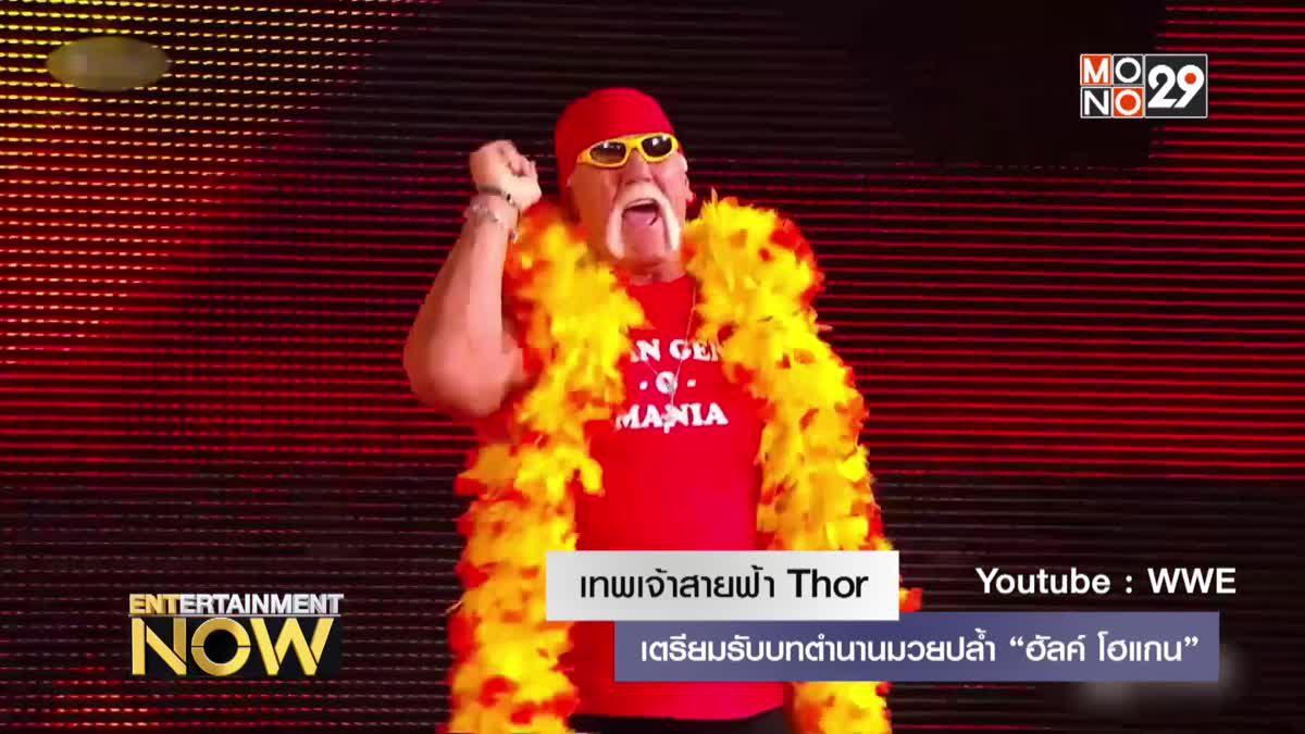 """เทพเจ้าสายฟ้า Thor เตรียมรับบทตำนานมวยปล้ำ """"ฮัลค์ โฮแกน"""""""