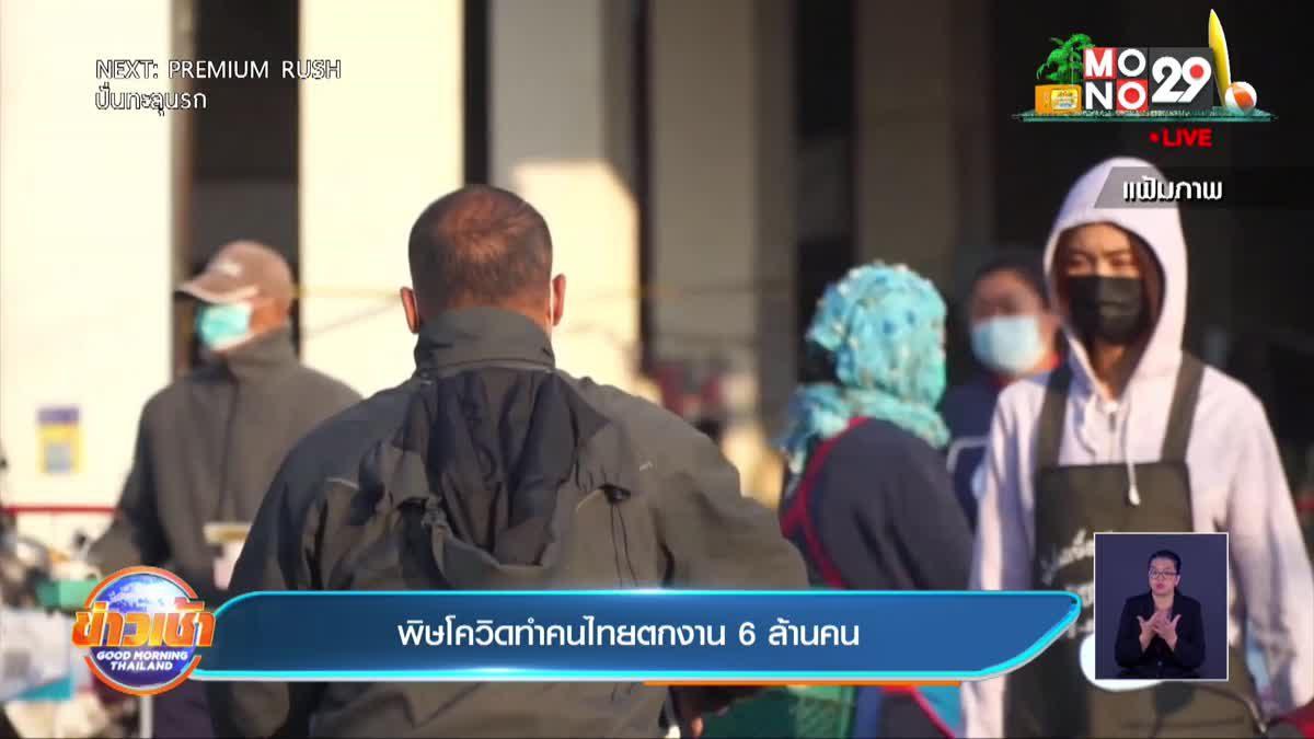พิษโควิดทำคนไทยตกงาน 6 ล้านคน