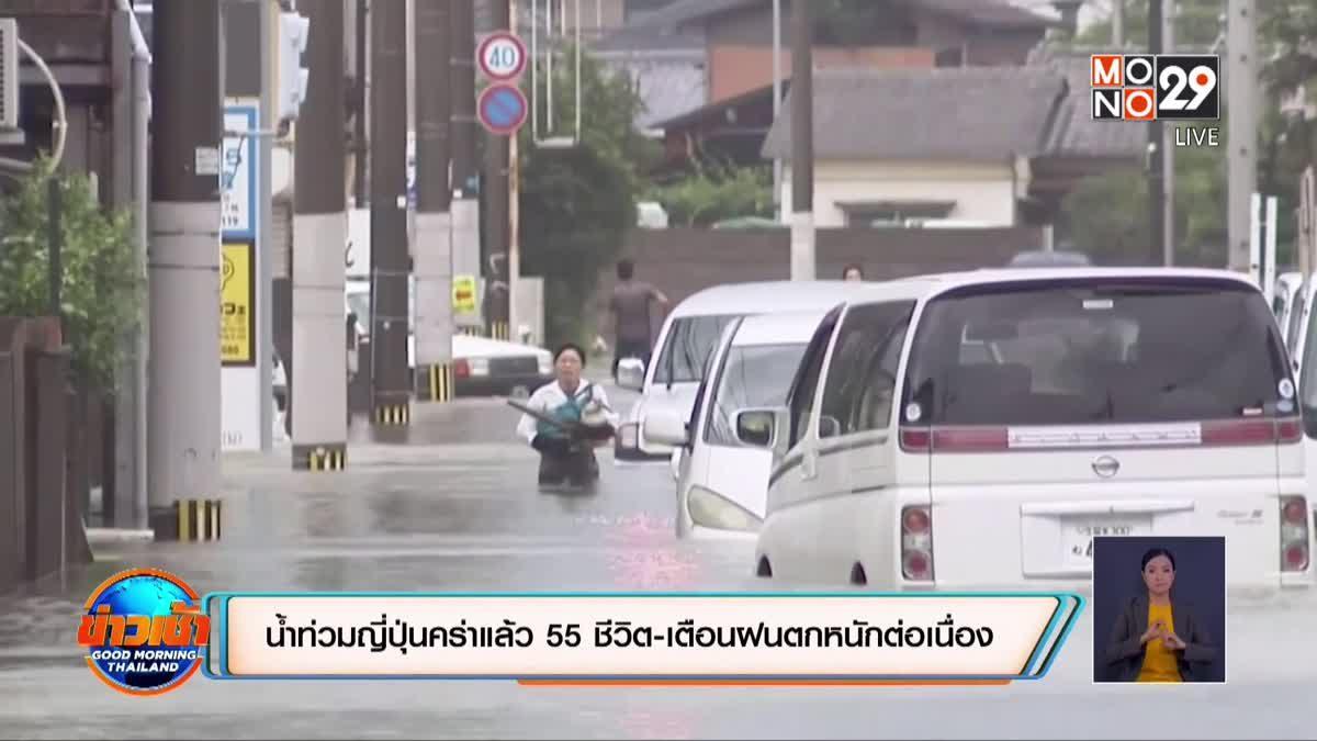 น้ำท่วมญี่ปุ่นคร่าแล้ว 55 ชีวิต-เตือนฝนตกหนักต่อเนื่อง