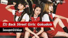 รีวิว Back Street Girls: Gokudols ไอดอลสุดซ่าป๊ะป๋าสั่งลุย