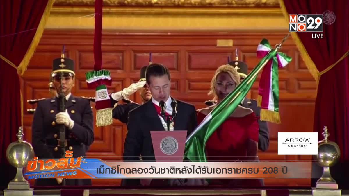 เม็กซิโกฉลองวันชาติหลังได้รับเอกราชครบ 208 ปี