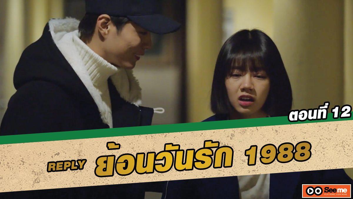 ย้อนวันรัก 1988 (Reply 1988) ตอนที่ 12 เธอไปดูมากจากไหนเนี่ย.. [THAI SUB]