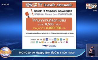 MONO29 ส่ง Happy Box ถึงบ้าน 6,500 กล่อง