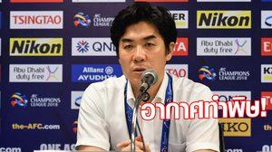 อ้างไว้ก่อน! เฮดโค้ช เซเรโซ่ โอซาก้า บ่นอุบอากาศเมืองไทยพาทีมพ่าย บุรีรัมย์ 2-0